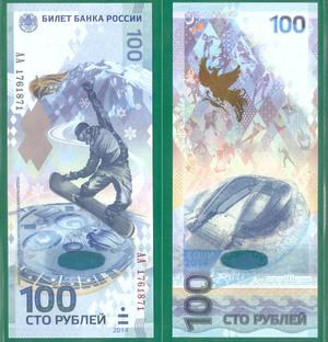 Билет 100 рублей Сочи2014, РФ