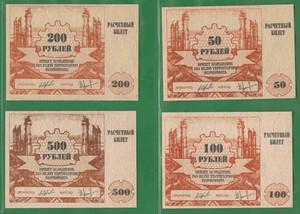 Полный набор билетов 1994г. Тува