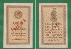 Образец 1 копейка 1924 года СССР
