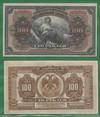 100 рублей 1918 Дальний Восток