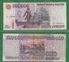 500000 рублей 1995 года Российская Федерация