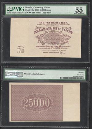 25000 рублей 1921 РСФСР
