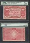 1000000 рублей 1922 Армянская ССР