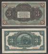 3 рубля 1917 Харбин (КВЖД)