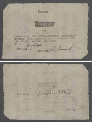 Ассигнация 50 рублей 1808 Наполеоновка