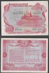 Облигация 20 рублей 1992 года Россия