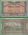 1 червонец 1923 года Армения
