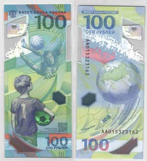 100 рублей 2018 года Футбол Кубок Мира в России