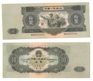 10 юаней 1953 Китай (PRC)