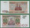 50000 рублей 1993 (мод.1994) Россия