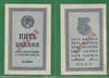 Образец 5 копеек 1924 года СССР