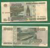 10000 рублей 1995 Россия