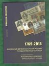Каталог-ценник БДЗ России 1769-2014
