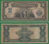 2 доллара 1899 США