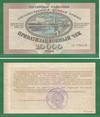 Приватизационный чек (ваучер) 10000 рублей 1992 РФ