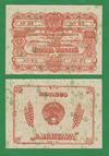 1000 рублей 1989 Колхоз Авангард