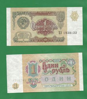 1 рубль 1991 года СССР