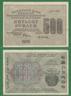 ПЕРЕВЕРТЫШ 500 рублей 1919 РСФСР