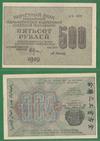Брак-перевертыш 500 рублей 1919 РСФСР