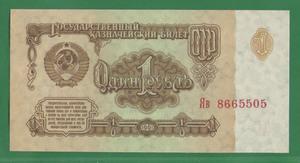 Замещенка 1 рубль 1961 СССР
